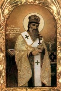Cвященномученик Макарий, митрополит Киевский